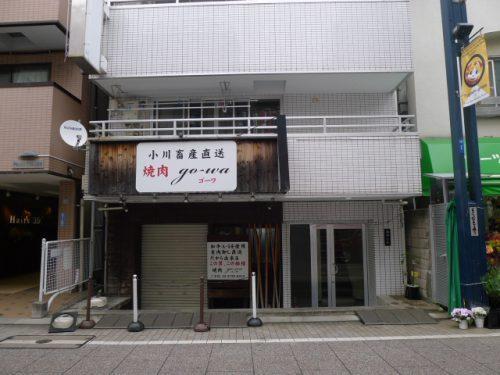 田中ビル 一棟売りマンション